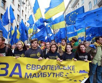 """Форум """"Украина - ЕС"""""""