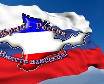 Крым-Россия вместе насегда
