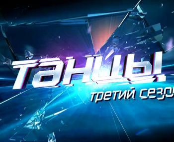 Танцы на ТНТ3 сезон: первый отчетный концерт