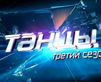 Танцы на ТНТ третий сезон: кастинг в Москве