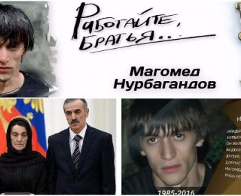 «Работайте, братья!»: в Дагестане снимут фильм посвященный Герою России Магомеду Нурбагандову
