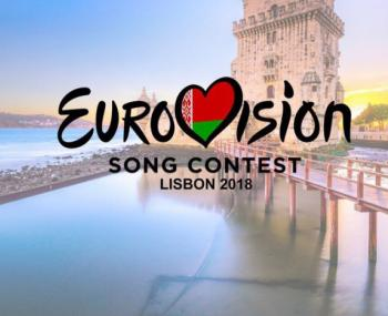 Евровидение 2018