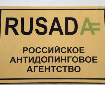 россиское антидопинговое агентство РУСАДА