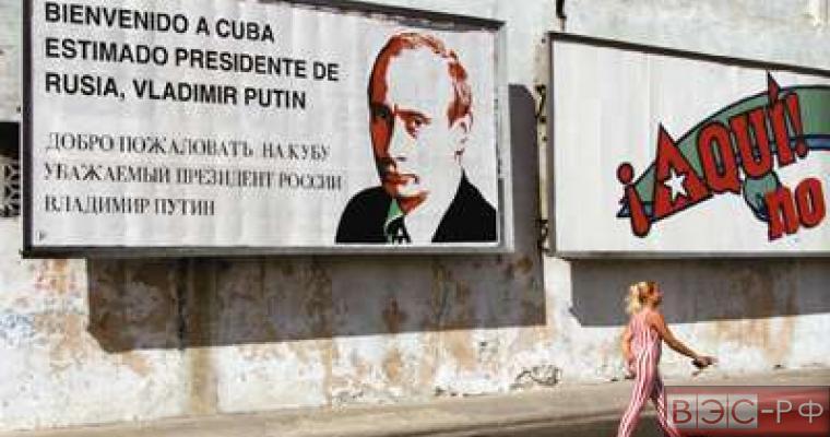 Россия спишет 90% долга Кубы