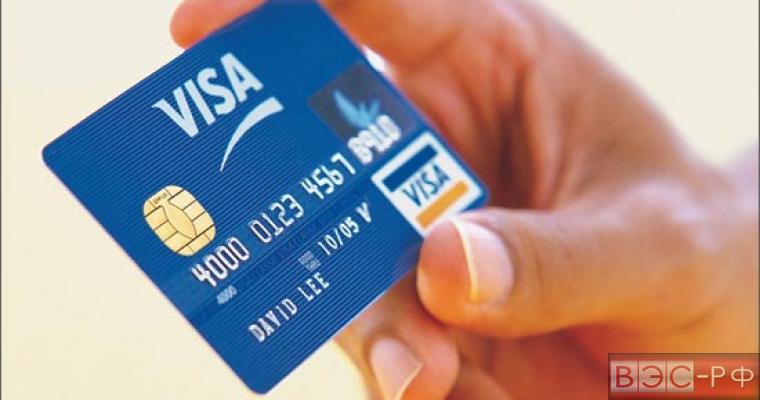 Visa: очередные санкции США на операции в России не повлияют