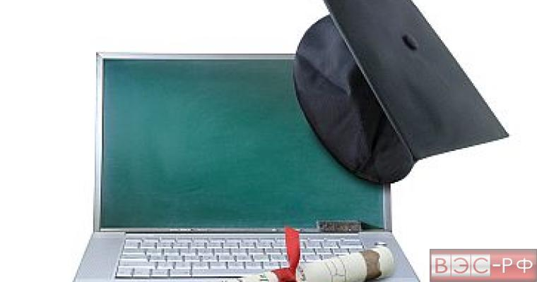 в России Правительство занялось вопросом создания онлайн-обучения в вузах