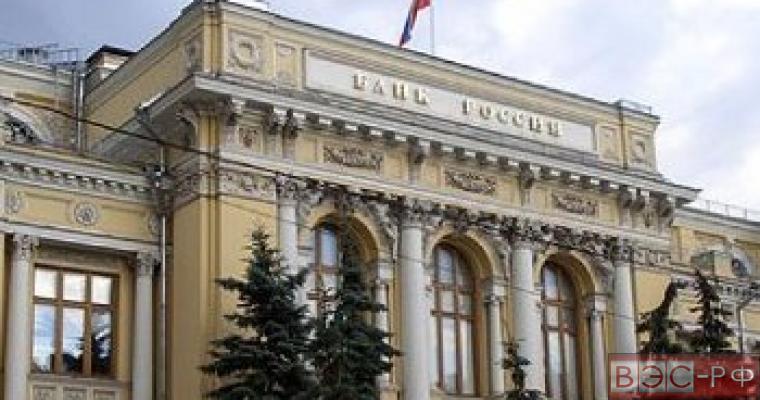 ЦБ РФ, Банк России, ключевая ставка