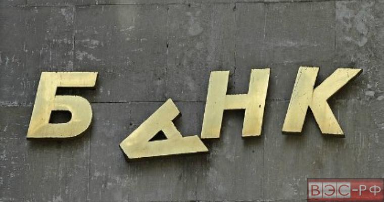 ЦБ отозвал лицензию у Нового коммерческого банка