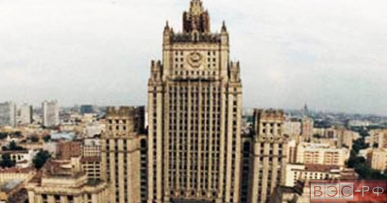 МИД РФ, министерство иностранных дел России