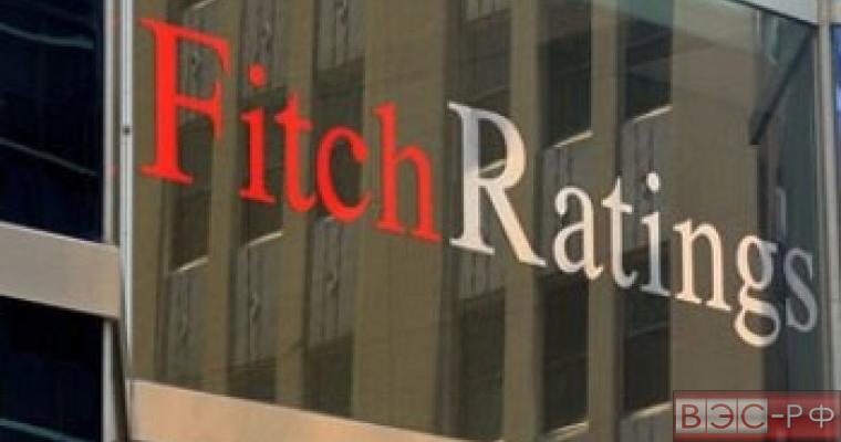 Fitch, подтверждение, Россия, рейтинг