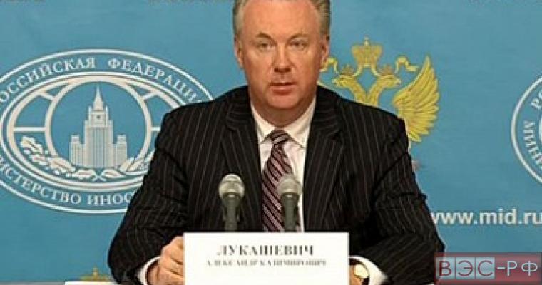 МИД РФ, министерство иностранных дел России, Александр Лукашевич