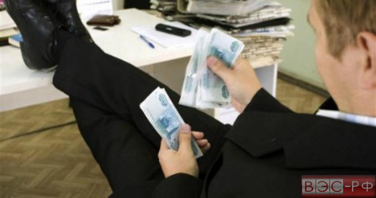 Россия потратит почти полтриллиона на удвоение зарплат чиновников