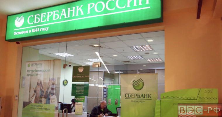 Сбербанк России: Санкции ЕС опасны для глобальной финансовой системы