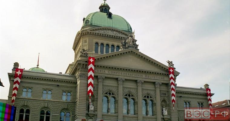 Швейцария включила в свои санкционные списки 26 россиян