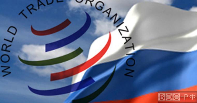 Россия может выйти из состава ВТО