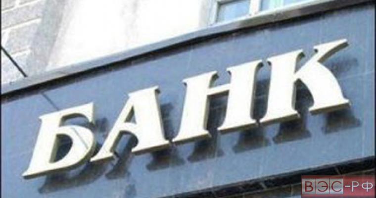 Российские банки поднимают ставки по кредитам