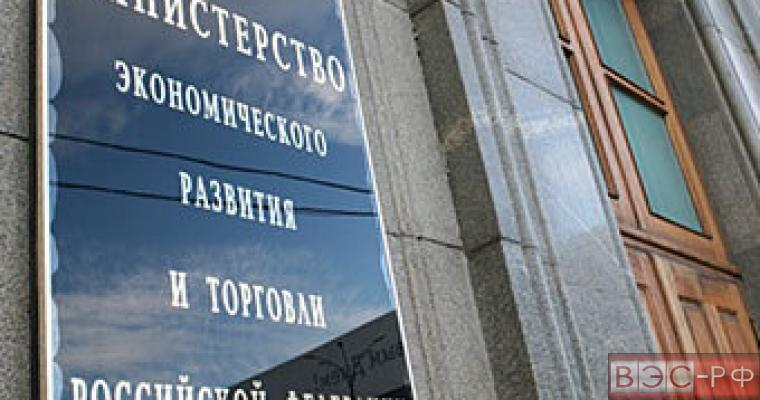 Министерство экономического развития и торговли России