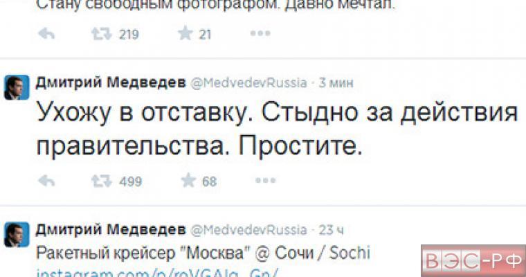 В Twitter премьера Медведева появилось сообщение о его отставке