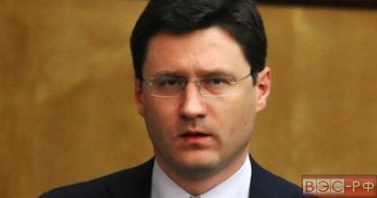 Александр Новак: Россия не видит причин по переносу закупок газа ЕС на границу РФ-Украина