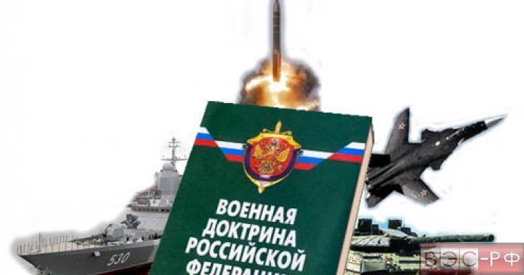 Совбез России пересмотрит военную доктрину государства