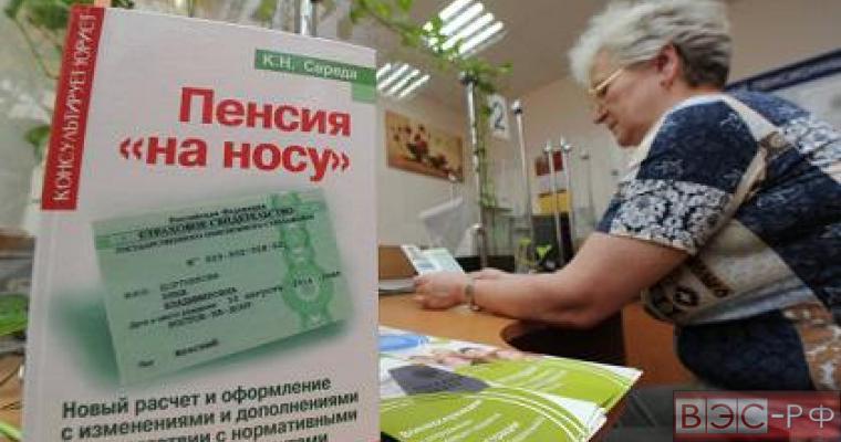Правительство РФ вернется к реформе пенсионной системы
