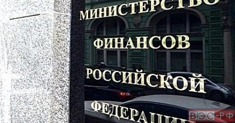 Минфин РФ не будет распечатывать Резервный фонд