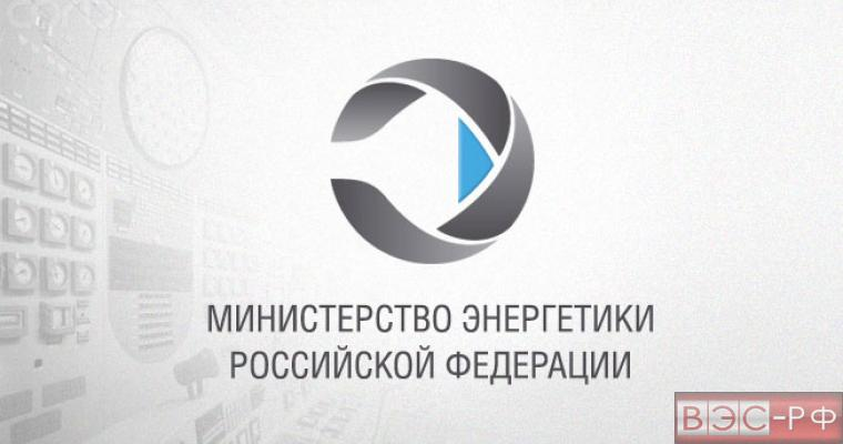 Минэнерго, министерство энергетики РФ