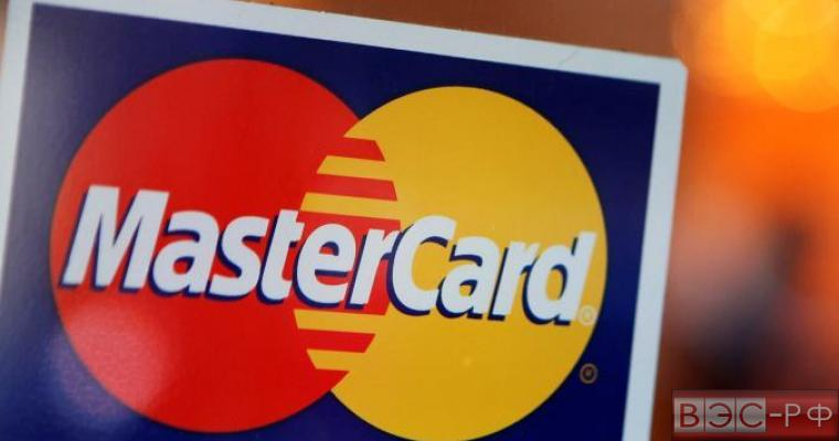 MasterCard остается в России и будет адаптироваться под новые правила