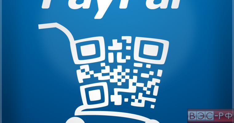 PayPal сообщает пользователям о новых ограничениях