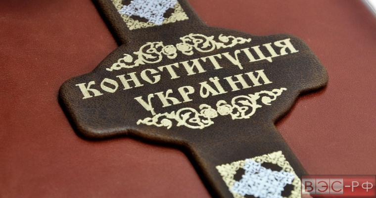 МИД РФ за открытое обсуждение Украиной конституционной реформы