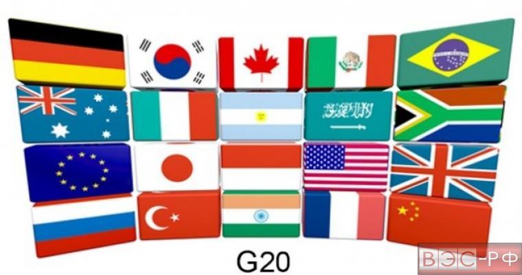 Страны G20