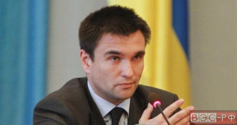 Глава МИД Украины Климкин