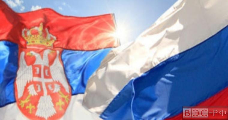 Флаги: Сербия, Россия