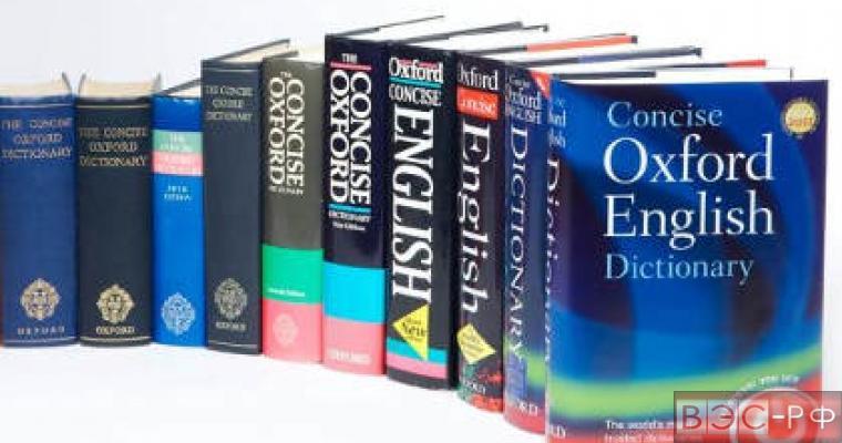 Оксфордский словарь