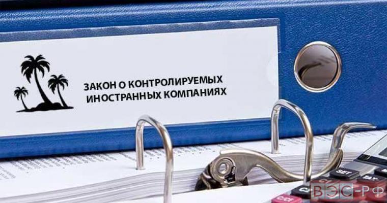 Закон о деофшоризации