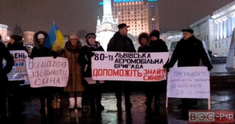 Родственники пропавших украинских бойцов вышли на митинг в Киеве