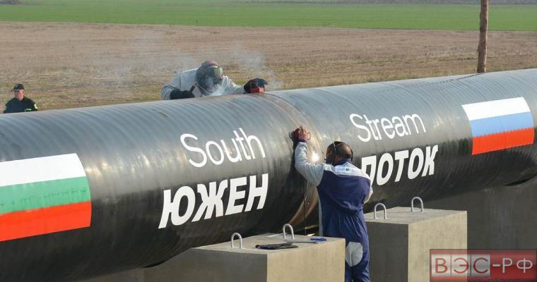 Еврокомиссия получила официальное подтверждение РФ о сворачивании «Южного потока»