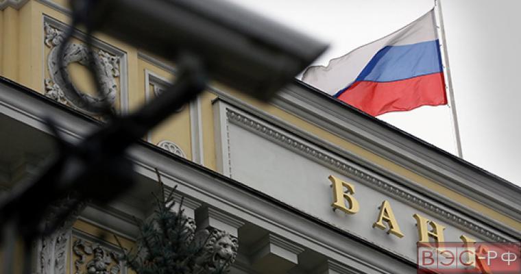 Банк Росии