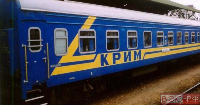 Украина отменила пассажирские и грузовые поезда в Крым