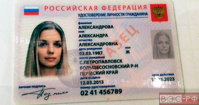 Пластиковая карта заменит бумажный паспорт россиян