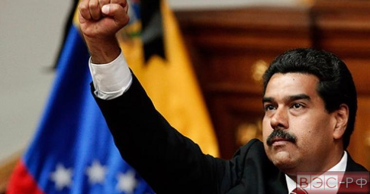 Мадуро: США должны считаться с Латинской Америкой