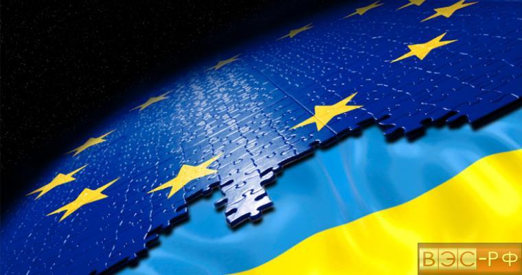 ассоциация Украины в экономическое пространство ЕС