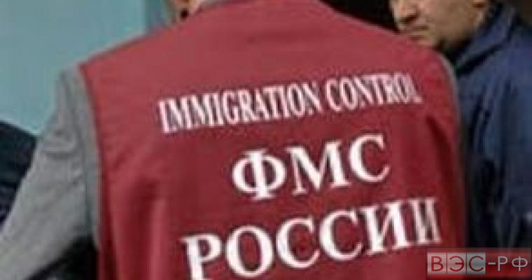 фмс запрещает въезд иностранцев в Россию