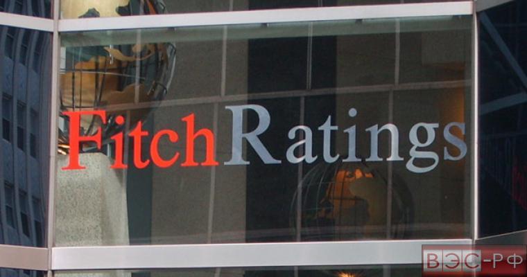 Международное агентство Fitch Ratings