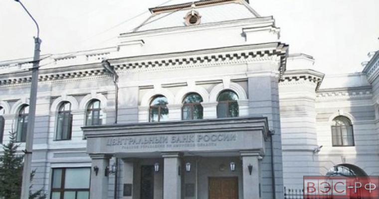 здание ГУ ЦБ по Амурской области