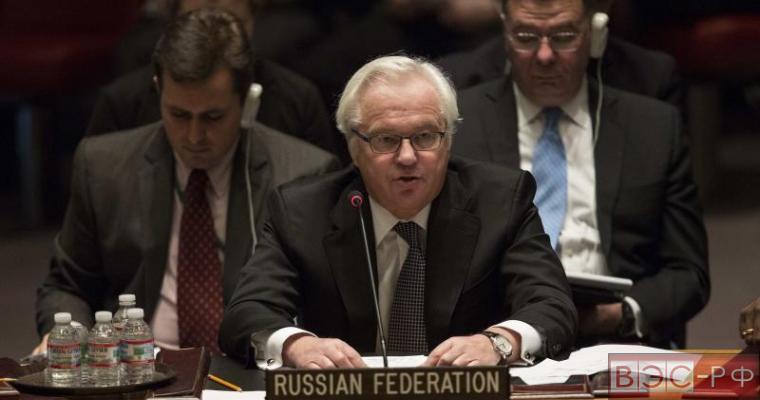Виталий Чуркин полпред России в Совбезе ООН