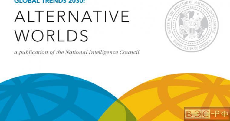 Доклад «Мировые тренды-2030: альтернативные миры»