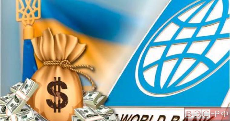 Всемирный банк - Украине