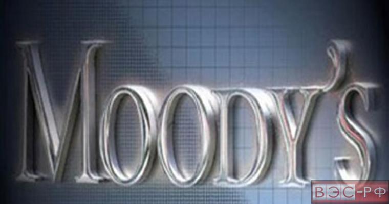 агентство Moody's снижает рейтинги