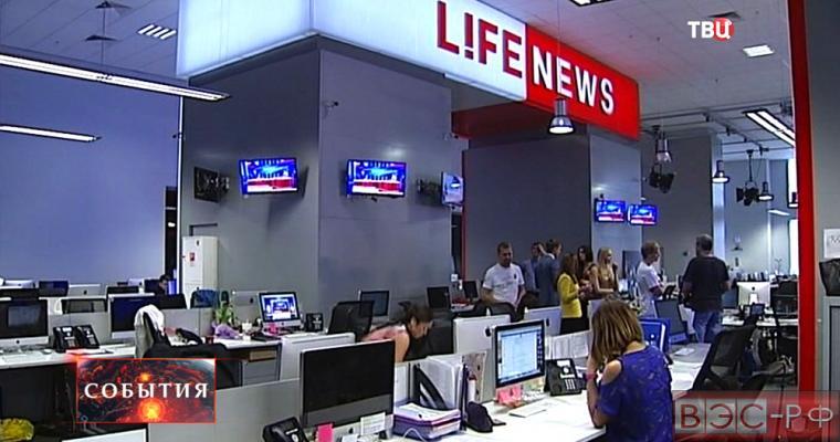Редакция LifeNews
